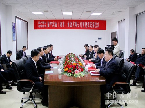 Conch Group's signed share cooperation agreement with Goldsun Group Hunan Cement
