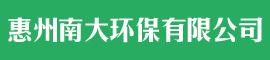 惠州南大环保有限公司