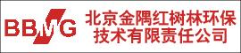 北京金隅红树林环保技术公司